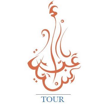 El Abbassia Tour